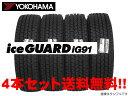 ヨコハマ アイスガード iG91小型トラック用スタッドレスタイヤ 215/65R15 110/108L 4本セット