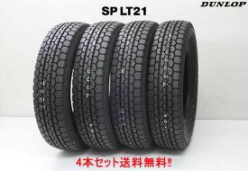 ○DUNLOP SP LT21225/85R16 121/119Lダンロップ エスピー エルティー21小型トラック用タイヤ 4本セット !!送料無料!!