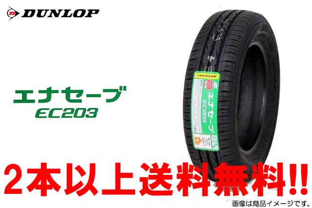 ☆ダンロップ エナセーブEC203 205/50R17 89V