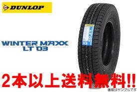☆☆ダンロップ ウインターマックス LT03WINTER MAXX LT03小型トラック用スタッドレスタイヤ205/85R16 117/115L