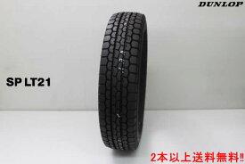 ○DUNLOP SP LT21225/85R16 121/119Lダンロップ エスピー エルティー21小型トラック用タイヤ