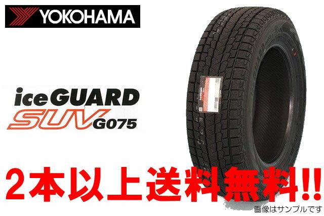 ☆ヨコハマ アイスガードSUV G075スタッドレスタイヤ225/65R17 102QYOKOHAMA ice GUARD