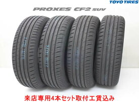 ◎TOYO PROXES CF2 SUVトーヨー プロクセスCF2 SUV 225/55R19 99V 4本セット 来店用取付工賃込