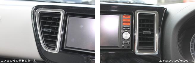 ワゴンスター 内外装パーツ【デイズルークスB21W】エアコンリングセンター 左右セット