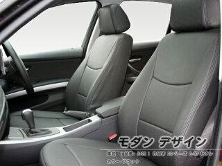 BMW3シリーズオートウェアシートカバー[モダン]