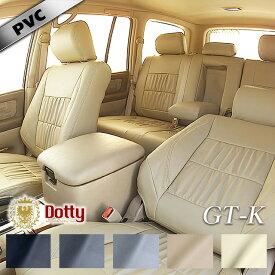 ジープコンパス シートカバー ダティ[ Dotty GT-K ]シート・カバー 車 車用品 カー用品 内装パーツ カーシート 釣り ペット 防水