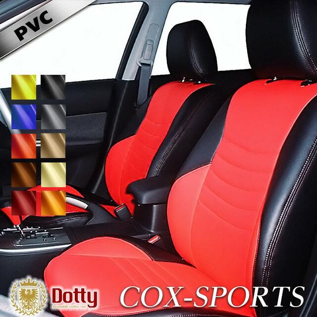 ポルシェ 911(997/996) シートカバー ダティ[ Dotty COX-SPORTS ]シート・カバー 車 車用品 カー用品 内装パーツ カーシート 釣り ペット 防水