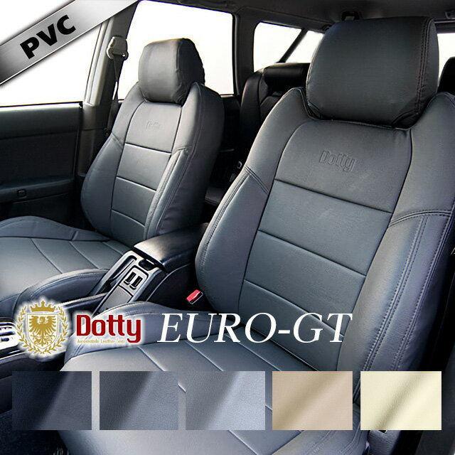 クライスラー300 シートカバー ダティ[ Dotty EURO-GT ]シート・カバー 車 車用品 カー用品 内装パーツ カーシート 釣り ペット 防水