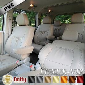 ポルシェ 911(997/996) シートカバー ダティ[ Dotty LUXUR-VIP ]シート・カバー 車 車用品 カー用品 内装パーツ カーシート 釣り ペット 防水