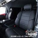 ハイエース TWG-SPORTS (1列目のみ) [GRACE グレイス] シートカバー 車 車用品 カー用品 内装パーツ カーシート 釣り …