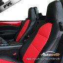 ロードスター ND5RC シートカバー Autowear[オートウェア ロードスター専用デザイン]シート・カバー 車 車用品 カー用…