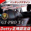 エスクァイアハイブリッド シートカバー ダティ[Dotty GT-PRO(TYPE1)] 車 車用品 カー用品 内装パーツ カーシート 釣り ペット 防水
