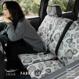ヴォクシー シートカバー 全席セット IXUSファブリックリーフ リネン [イクサス ファブリックリーフ] ソファ生地を使用したシートカバー 車 車用品 カー用品 内装パーツ カーシート