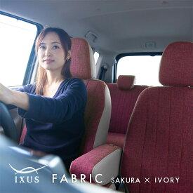 ヴォクシー シートカバー 全席セット IXUSファブリック [イクサス ファブリック] リネン ソファ生地を使用したシートカバー 車 車用品 カー用品 内装パーツ カーシート