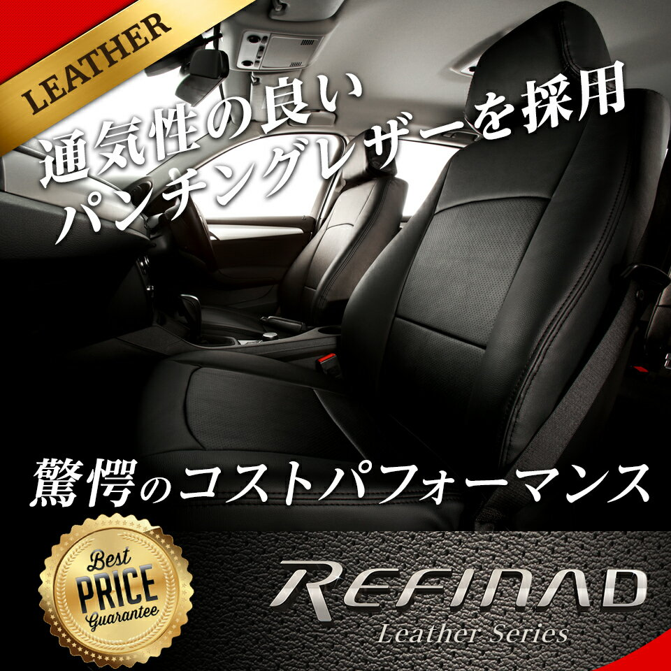 レクサスRX シートカバー パンチングレザー [Refinad レフィナード Leather Series] 車 車用品 カー用品 内装パーツ カーシート 釣り ペット 防水