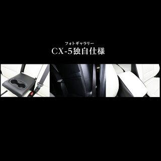 CX5/CX-5レザーシートカバー[CX5専用モデル][Refinadレフィナード]