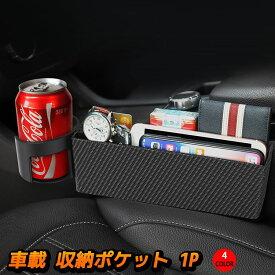 車内収納ポケット コンソールボックス シートポケット 隙間ポケット 1P レザー BOX 車グッズ 車載 ゴミ箱 隙間活用 小物 整理 カー用品 インテリア アクセサリー