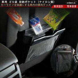車用 ゴミ袋 折り畳み式 シートバックポケット 荷物収納 カー用品 後部座席 ダストボックス 車載 便利グッズ スマートフォン タブレット 収納