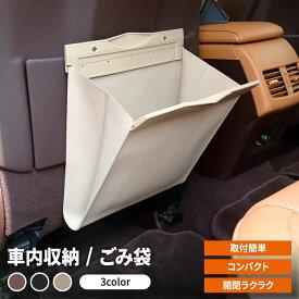 車用 ゴミ袋 折り畳み式 荷物収納 シリコーン製 カー用品 後部座席 ダストボックス 車載 便利グッズ