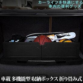 トランク収納ボックス 折りたたみ式 ラゲッジボックストレイ ボックス トランク 収納 大容量 カートランク 固定 車中泊 レジャー アウトドア 車載用 プラスチック コンテナボックス