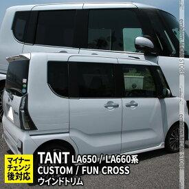 新型タントカスタムla650sパーツ ウィンドウトリム ドレスアップ アクセサリー エアロ カスタムパーツ 外装パーツ DAIHATSU TANTO / TANTO CUSTOM SUBARU CHIFFON LA650S LA660S