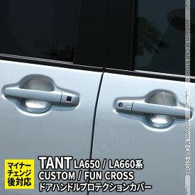新型タントカスタムla650sパーツ ドアハンドルプロテクションカバー シボ加工 4P カスタムパーツ ドレスアップ アクセサリー 外装 DAIHATSU TANTO / TANTO CUSTOM SUBARU CHIFFON LA650S LA660S