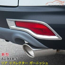 新型 ホンダ CR-V RW1 RW2 パーツ リヤリフレクターガーニッシュ リア リフレクター エクステリア ドレスアップ エアロ カスタムパーツ リアフォグライト ドレスアップ アクセサリー メッキパーツ 外装 ハイブリッド HYBRID HONDA CRV rw