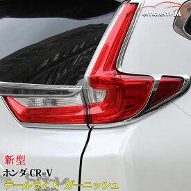新型 ホンダ CR-V RW1 RW2 パーツ テールライトガーニッシュ テールランプ カバー リア テールランプ リング トリム メッキ ガーニッシュ ドレスアップ アクセサリー メッキ エアロ カスタムパーツ 外装 ハイブリッド HYBRID HONDA CRV