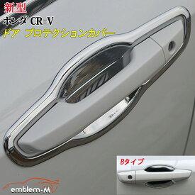 新型 ホンダ CR-V RW1 RW2 パーツ ドアハンドル プロテクションカバー ガーニッシュ アウターハンドル プロテクター アクセサリー ドレスアップ カスタム パーツ サイドドア ドアボウル メッキ ガーニッシュ 保護パーツ ハイブリッド HYBRID HONDA CRV rw