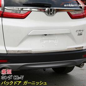 新型 ホンダ CR-V RW1 RW2 パーツ バック ドア ガーニッシュ リア ゲート ハッチ バック ドア ハンドル カバー ガーニッシュ エクステリア アクセサリー ドレスアップ カスタムパーツ 外装 ハイブリッド HYBRID HONDA CRV