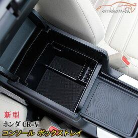 新型 ホンダ CR-V RW1 RW2 パーツ センターコンソール コンソールボックストレイ カスタム 車内収納ボックス カーアクセサリー カー用品 小物入れ 便利グッズ コンソールトレイ 内装パーツ ハイブリッド HYBRID HONDA CRV rw