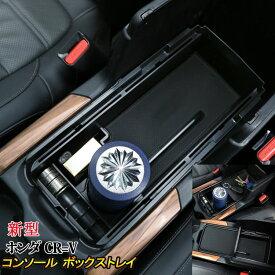 新型 ホンダ CR-V RW1 RW2 パーツ センターコンソール コンソールボックストレイ 大型 カスタム 車内収納ボックス カーアクセサリー カー用品 小物入れ 便利グッズ コンソールトレイ 内装パーツ ハイブリッド HYBRID HONDA CRV rw