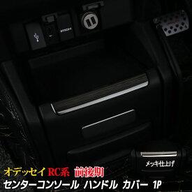ホンダ オデッセイ RC1 RC2 パーツ センターコンソールハンドル カバー ガーニッシュ 品 カスタム 内装 コンソールパネル 内装 インテリアパネル アブソルート ハイブリッド G G・EX HONDA ODYSSEY