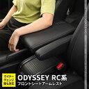 オデッセイ RC系 コンソールボックス 2カラー ブラック ベージュ パーツ カスタム コンソール 車 収納 ボックス 収納 …