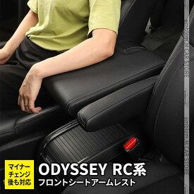 オデッセイ RC系 コンソールボックス 2カラー ブラック ベージュ パーツ カスタム コンソール 車 収納 ボックス 収納 内装 アクセサリー 新型 HONDA ODYSSEY HYBRID ABSOLUTE