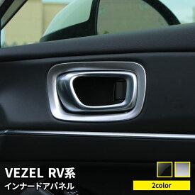 新型ヴェゼル RV パーツ インナードアハンドルパネル 4P 選べる2カラー インテリアパネル ドレスアップ アクセサリー 内装 新型 HONDA VEZEL e:HEV