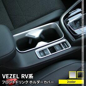 新型ヴェゼル RV パーツ フロントドリンクホルダーカバー 2P 選べる2カラー インテリアパネル アクセサリー ドレスアップ 内装 新型 HONDA VEZEL e:HEV
