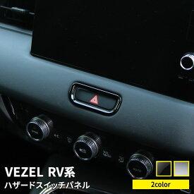 【予約】新型ヴェゼル RV パーツ ハザードスイッチパネル 1P スイッチカバー 選べる2カラー インテリアパネル カスタムパーツ 内装 新型 HONDA VEZEL e:HEV