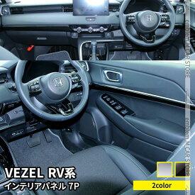 【予約】新型ヴェゼル RV パーツ インテリアパネル 7P ドアパネル 選べる2カラー アクセサリー ドレスアップ 内装 新型 HONDA VEZEL e:HEV
