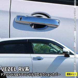 新型ヴェゼル RV パーツ ドアハンドルガーニッシュ & ドアハンドルプロテクションカバー 2点セット カスタムパーツ ドレスアップ アクセサリー 外装 新型 HONDA VEZEL e:HEV