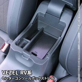 新型ヴェゼル RV パーツ センターコンソールトレイ 滑り止めゴム付き コンソールボックストレイ アクセサリー 内装 新型 HONDA VEZEL e:HEV