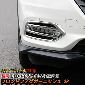 ホンダ ヴェゼル パーツ RU系 後期 フロントフォグガーニッシュ LEDフォグライトカバー 外装 エクステリア ドレスアップ カスタム エアロパーツ ハイブリッド HONDA VEZEL HYBRID RS