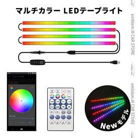 車用 テープライト USB式 60LED RGB イルミネーション フットランプ 車内装飾用 音に反応 防水 全8色に切替 高輝度 フットランプ 足下照明 高品質 リモコン付き