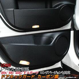 レクサス RX 20系 ドアキックガード ドアトリムガード キック マット プロテクター 内装 インテリア ドレスアップ アクセサリー LEXUS rx 200t 300h 450h 450hl Fスポーツ