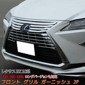 レクサス RX パーツ フロントグリル ガーニッシュ カスタムパーツ エアロパーツ 外装 新型 20系 LEXUS RX200t RX450h RX300h 450h 450hl