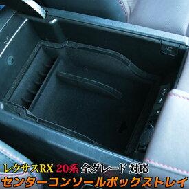 レクサス RX 20系 パーツ センターコンソール コンソールボックストレイ カスタム 小物入れ 便利グッズ コンソールトレイ 内装 LEXUS rx