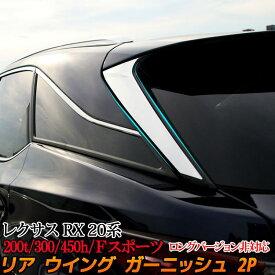 レクサス RX 20系 パーツ リア ウィング ガーニッシュ カスタムパーツ エアロパーツ ドレスアップ アクセサリー 外装 LEXUS RX 200t 300h 450h 450hl Fスポーツ