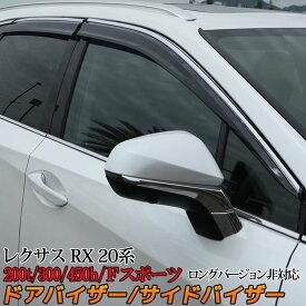レクサス RX 20系 サイドバイザー ドアバイザー 雨 除け エクステリア アクセサリー ドレスアップ カスタムパーツ LEXUS rx 200t 300h 450h 450hl Fスポーツ