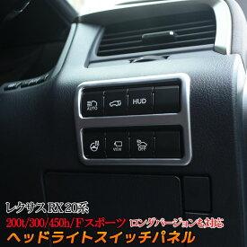 レクサス RX パーツ フロント ヘッドライトスイッチ カバー インテリアパネル カスタムパーツ ドレスアップ アクセサリー 内装 20系 LEXUS rx 200t 300h 450h 450hl Fスポーツ