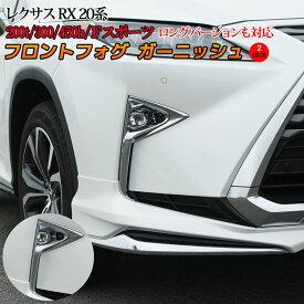 レクサス RX パーツ フロントフォグ ガーニッシュ ドレスアップ 外装 カスタムパーツ 新型 LEXUS RX 20系 RX200t RX450h RX300h 450h 450hl Fスポーツ